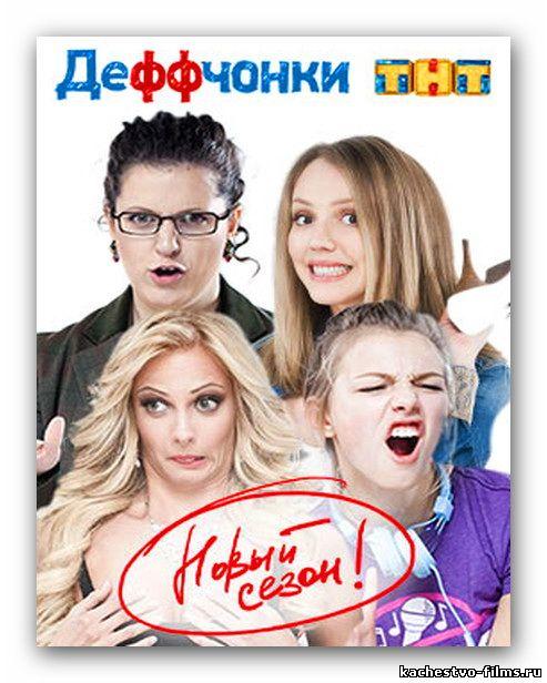 сериал деффчонки новые серии 5 сезон
